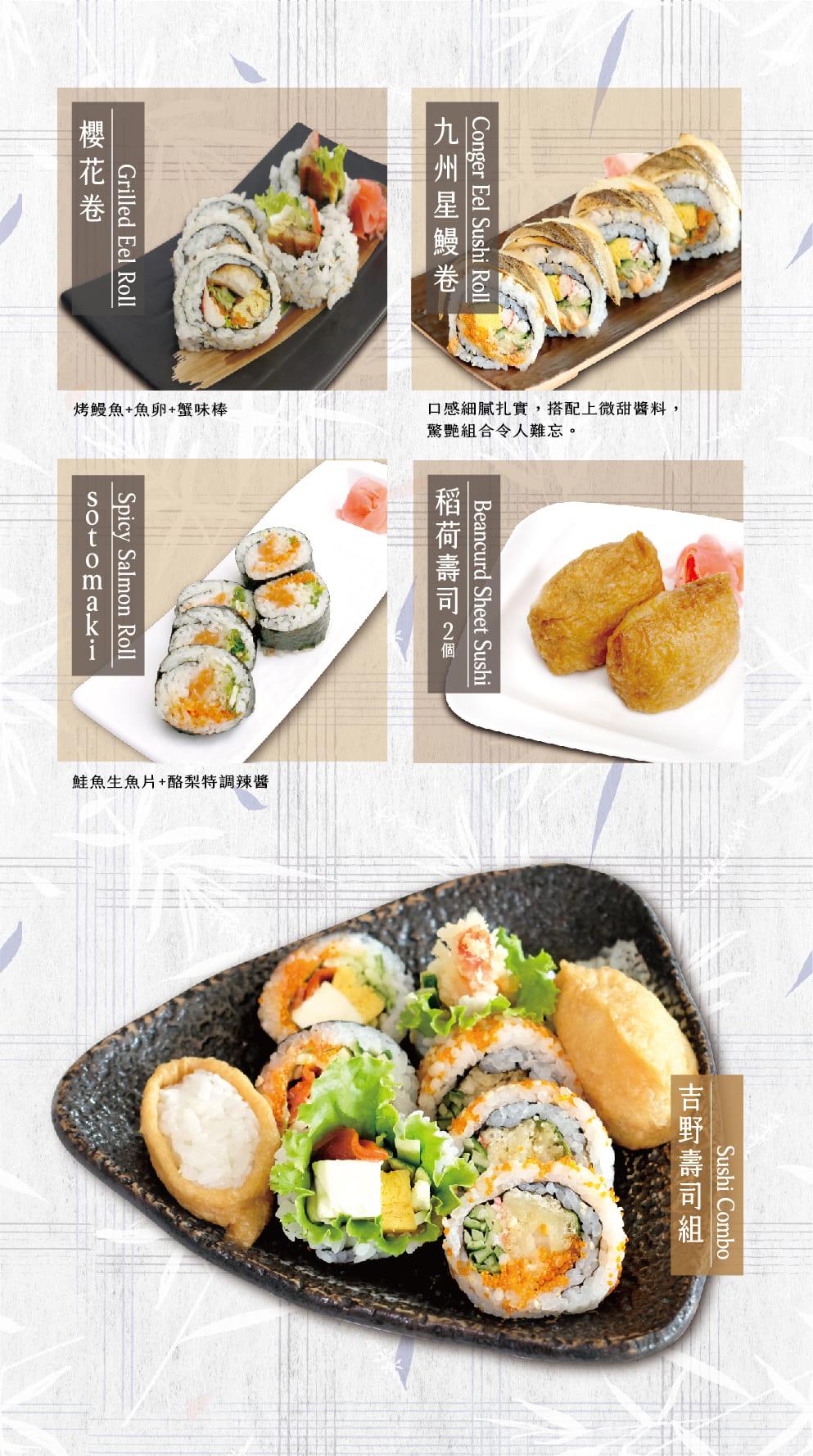 櫻花卷、九州星鰻卷、Sotomaki、稻荷壽司、吉野壽司組