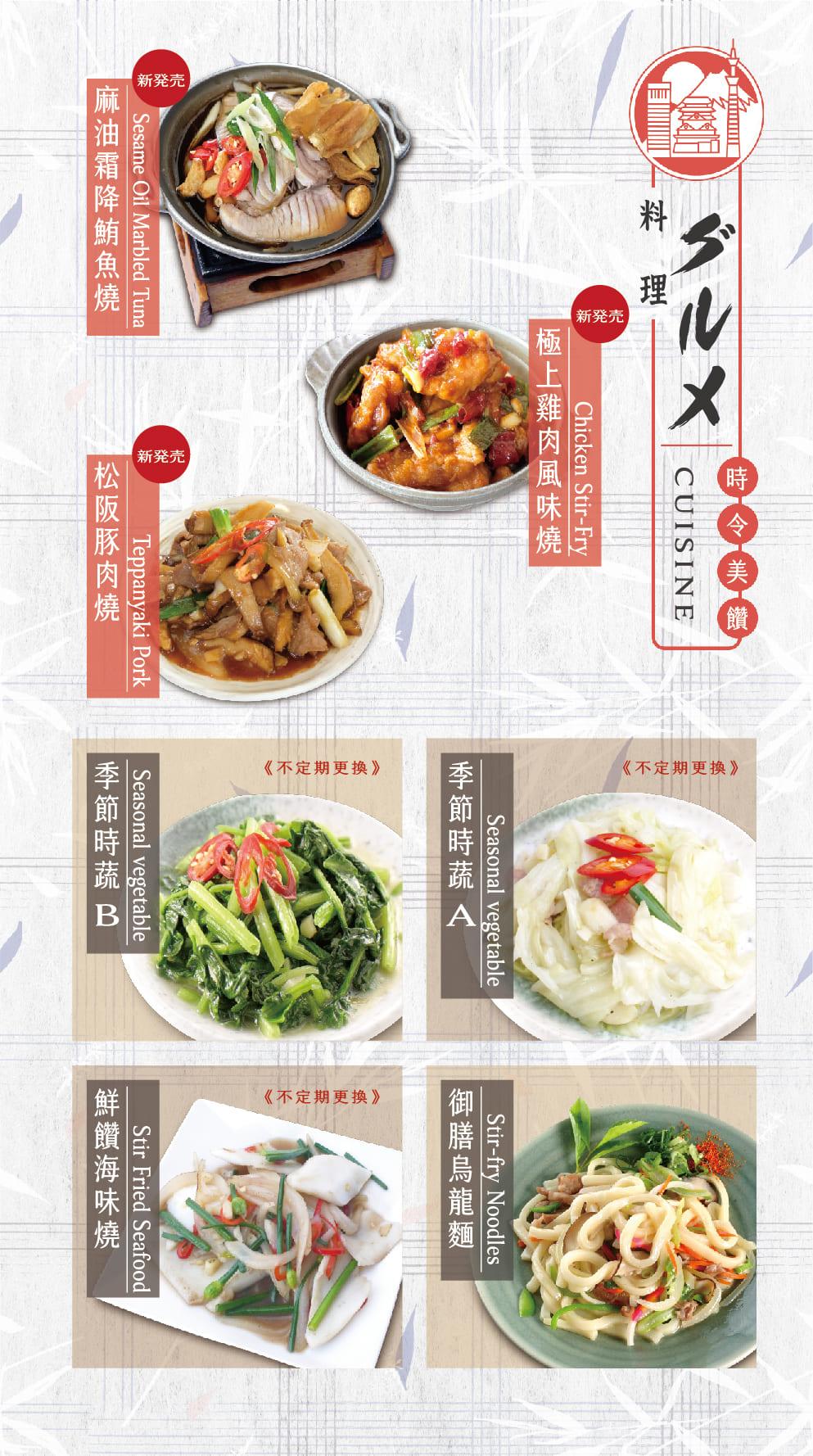 一品鮮魚煲、季節時蔬A、韓式泡菜豚肉燒、季節時蔬B(不定期更換)、極上雞肉風味燒(不定期更換)、鮮鑽海味燒(不定期更換)、御膳烏龍麵