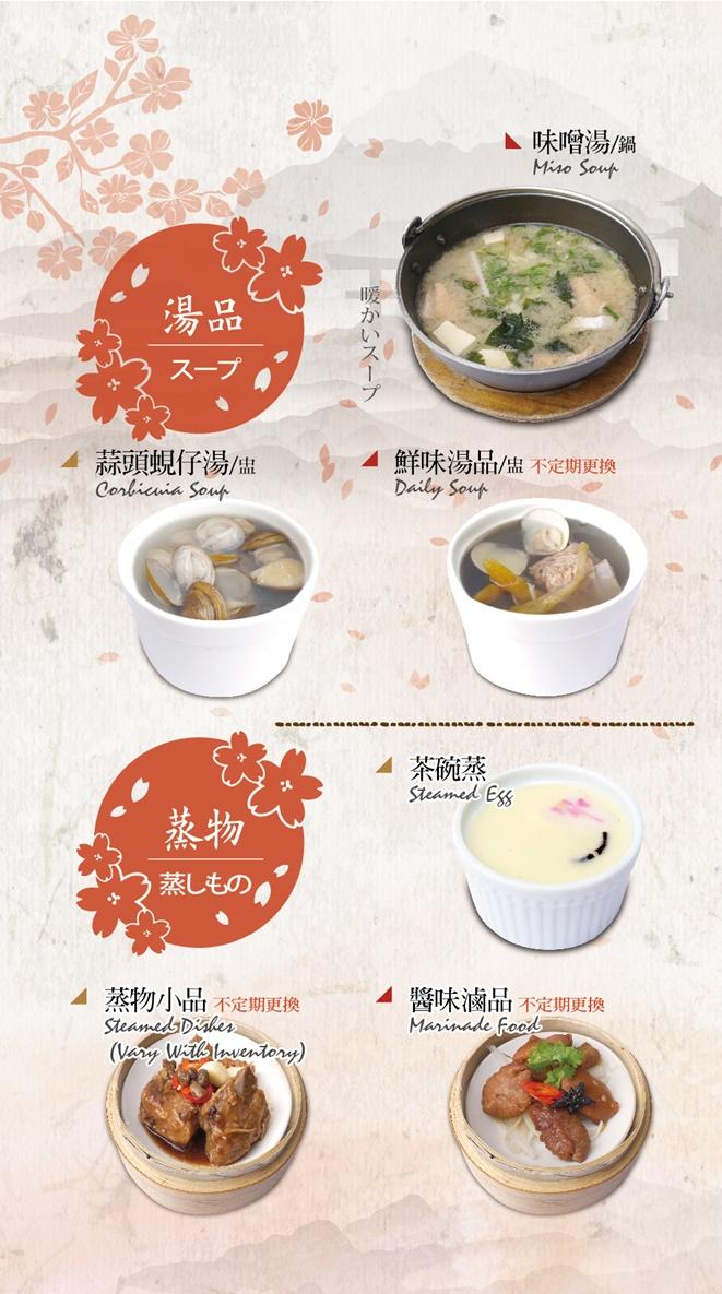 味噌湯、蒜頭蜆仔湯、鮮味湯品(不定期更換)、茶碗蒸、蒸物小品(不定期更換)、醬味滷品(不定期更換)