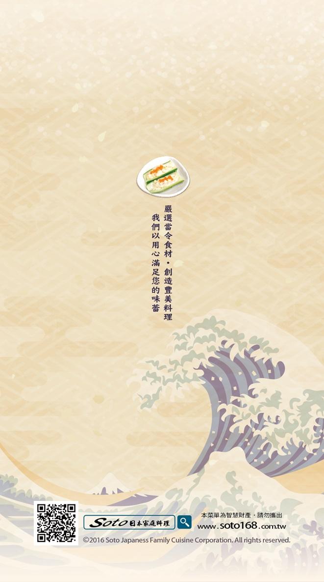 秋冬菜單封底