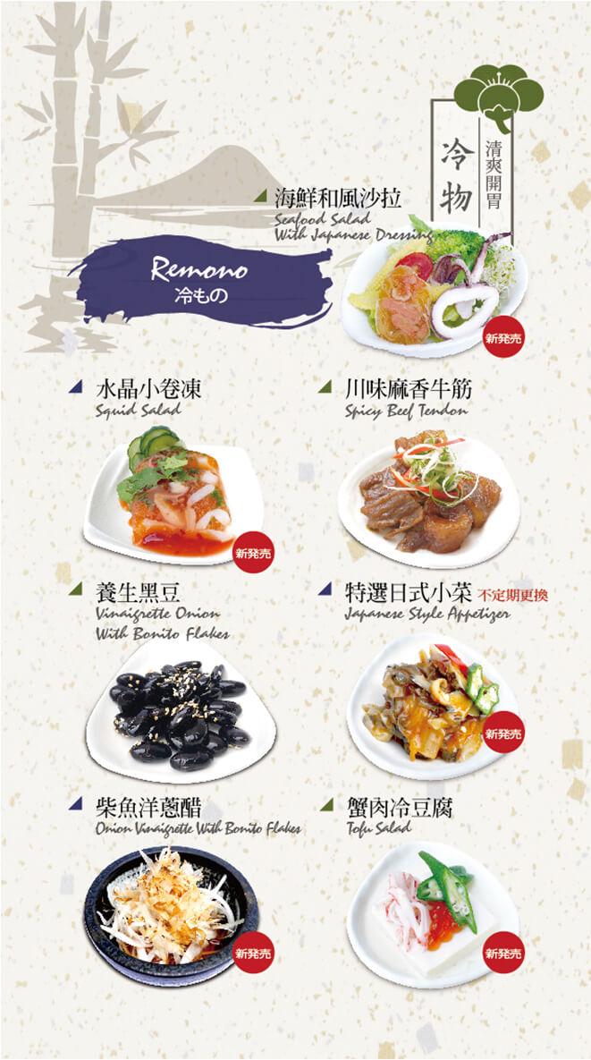 海鮮和風沙拉、水晶小卷凍、川味麻香牛筋、養生黑豆、特選日式小菜、柴魚洋蔥醋、蟹肉冷豆腐