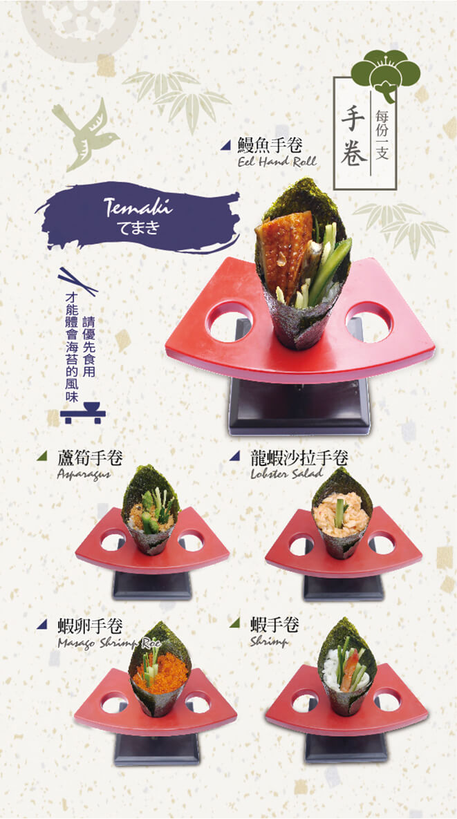 鰻魚手卷、蘆筍手卷、龍蝦沙拉手卷、蝦卵手卷、蝦手卷;*每份1支