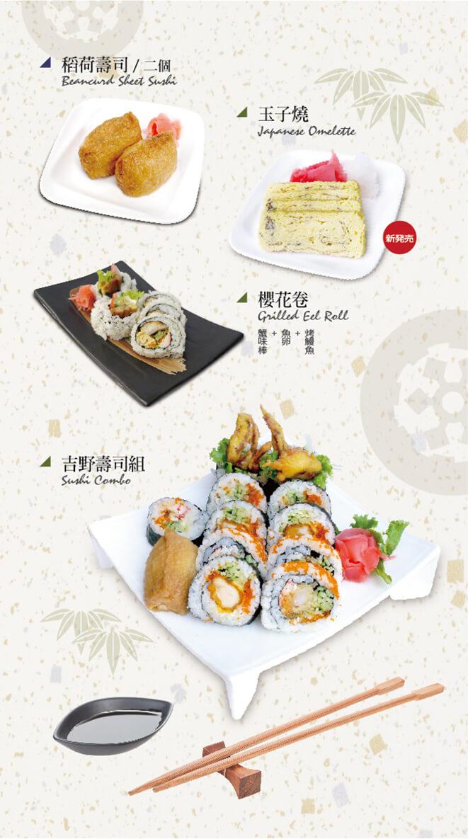 稻荷壽司、玉子燒、櫻花卷、吉野壽司組