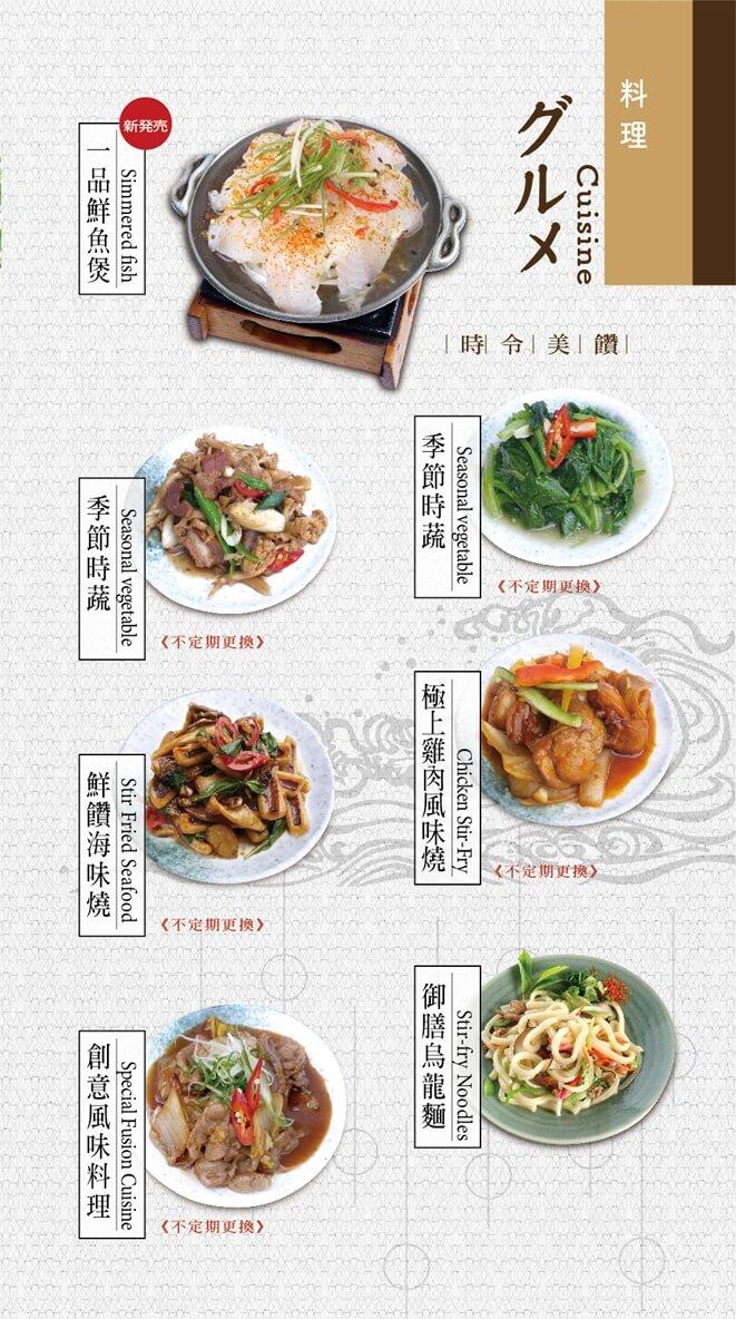 一品鮮魚煲、季節時蔬(不定期更換)、季節時蔬(不定期更換)、鮮鑽海味燒(不定期更換)、極上雞肉風味燒(不定期更換)、創意風味料理(不定期更換)、御膳烏龍麵