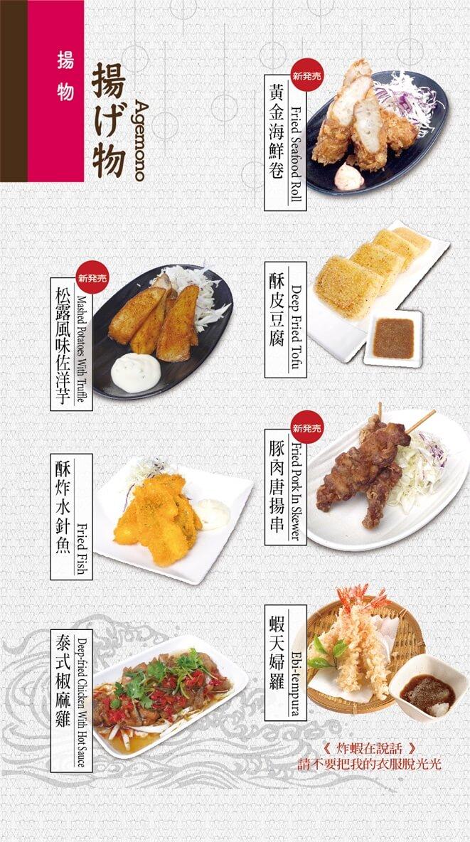 黃金海鮮卷、松露風味佐洋芋、酥皮豆腐、酥炸水針魚、豚肉唐揚串、泰式椒麻雞、蝦天婦羅