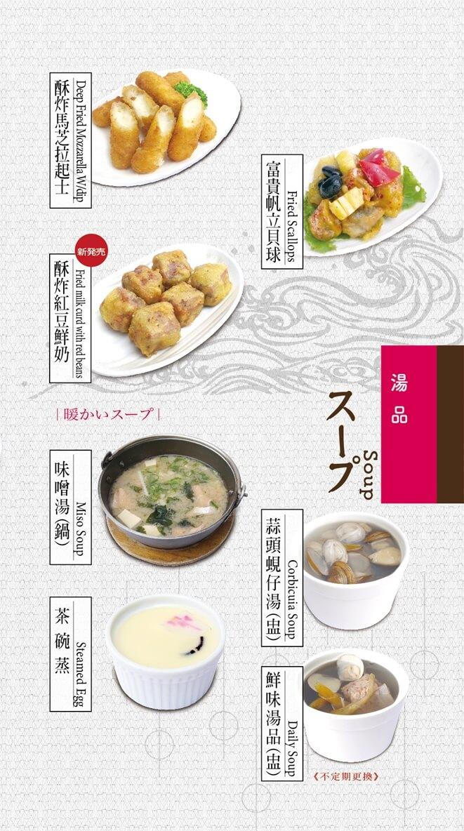 酥炸馬芝拉起士、富貴帆立貝球、酥炸紅豆鮮奶、味噌湯(鍋)、蒜頭蜆仔湯(盅)、茶碗蒸、鮮味湯品(盅)(不定期更換)