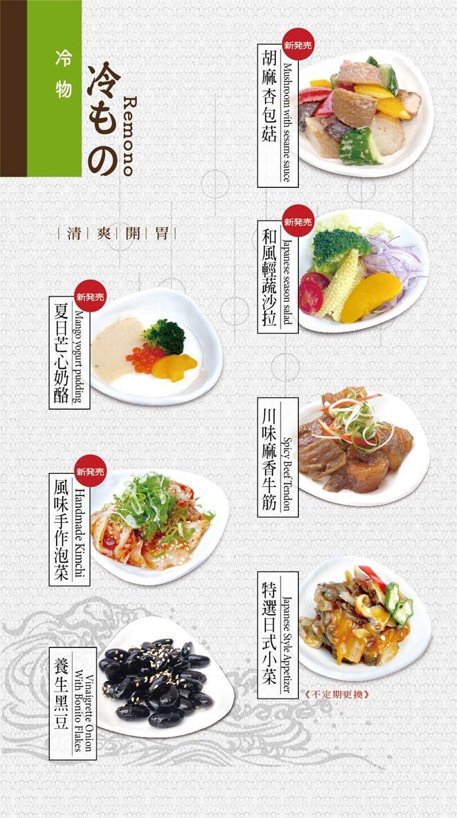 胡麻杏包菇、夏日芒心奶酪、和風輕蔬沙拉、風味手作泡菜、川味麻香牛筋、養生黑豆、特選日式小菜