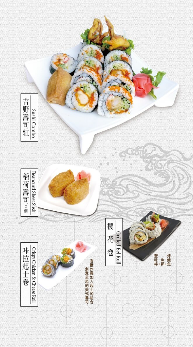 吉野壽司組、稻荷壽司、櫻花卷、咔拉起士卷