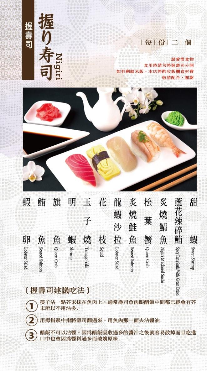 蝦卵、鮪魚、旗魚、明蝦、玉子燒、花枝、龍蝦沙拉、炙燒鮭魚、松葉蟹、炙燒鯖魚、海鱺、甜蝦