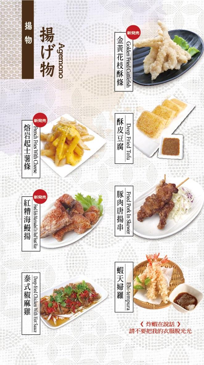 金黃花枝酥條、熔岩起士薯條、酥皮豆腐、紅糟海鰻揚、豚肉唐揚串、泰式椒麻雞、蝦天婦羅