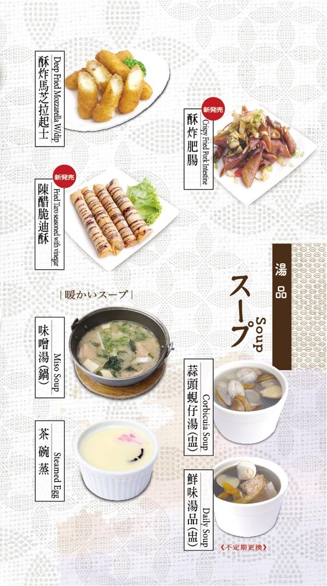 酥炸馬芝拉起士、陳醋脆迪酥、酥炸肥腸、味噌湯(鍋)、蒜頭蜆仔湯(盅)、茶碗蒸、鮮味湯品(盅)(不定期更換)
