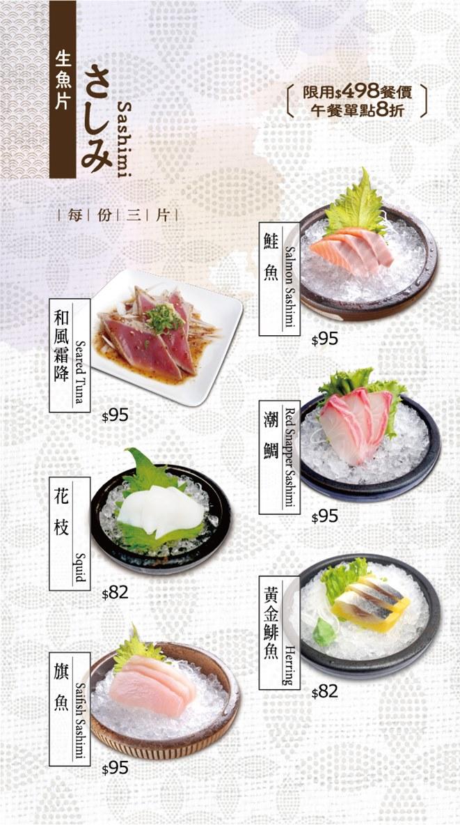 和風霜降、鮭魚、花枝、潮鯛、旗魚、黃金鯡魚