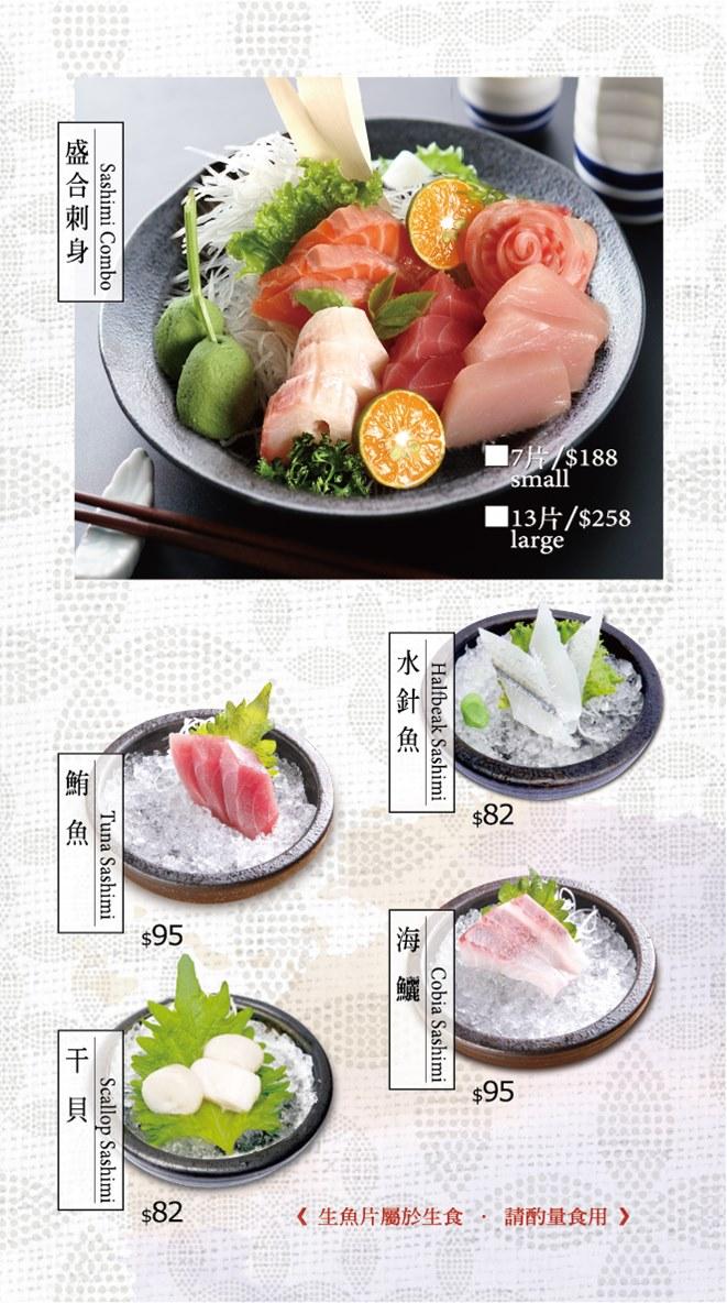 盛合刺身、干貝、水針魚、鮪魚、海鱺