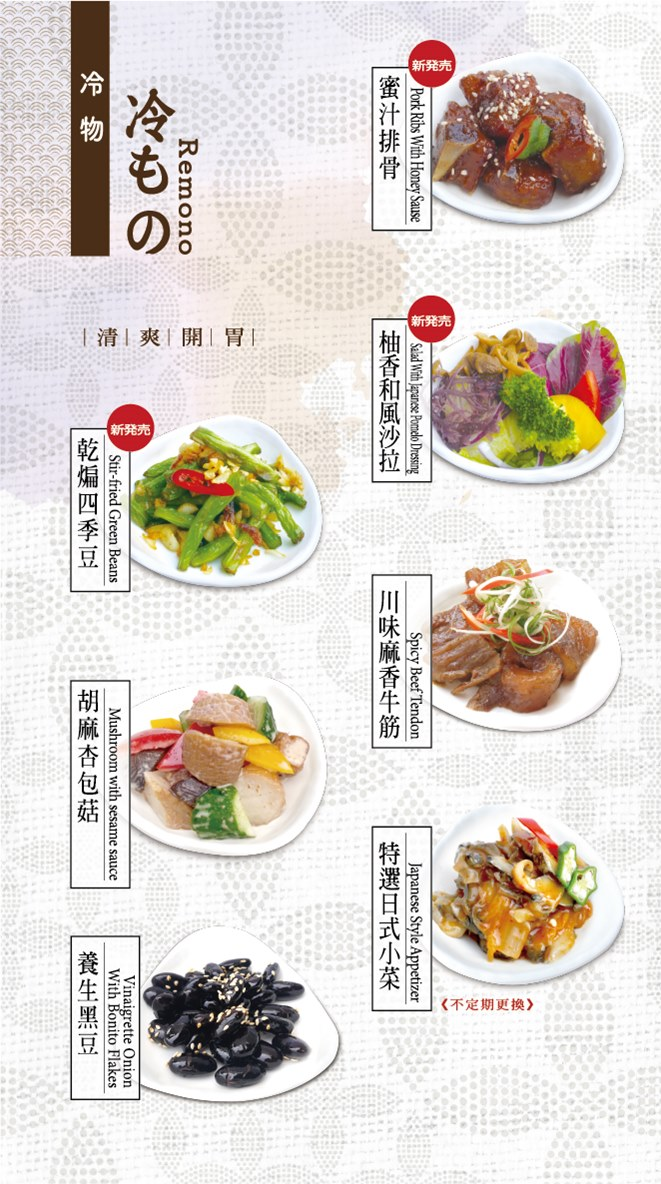 蜜汁排骨、乾煸四季豆、柚香和風沙拉、胡麻杏包菇、川味麻香牛筋、養生黑豆、特選日式小菜