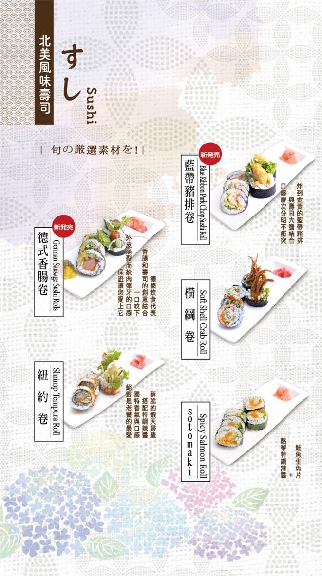 德式香腸卷、藍帶豬排卷、紐約卷、橫綱卷、Sotomaki