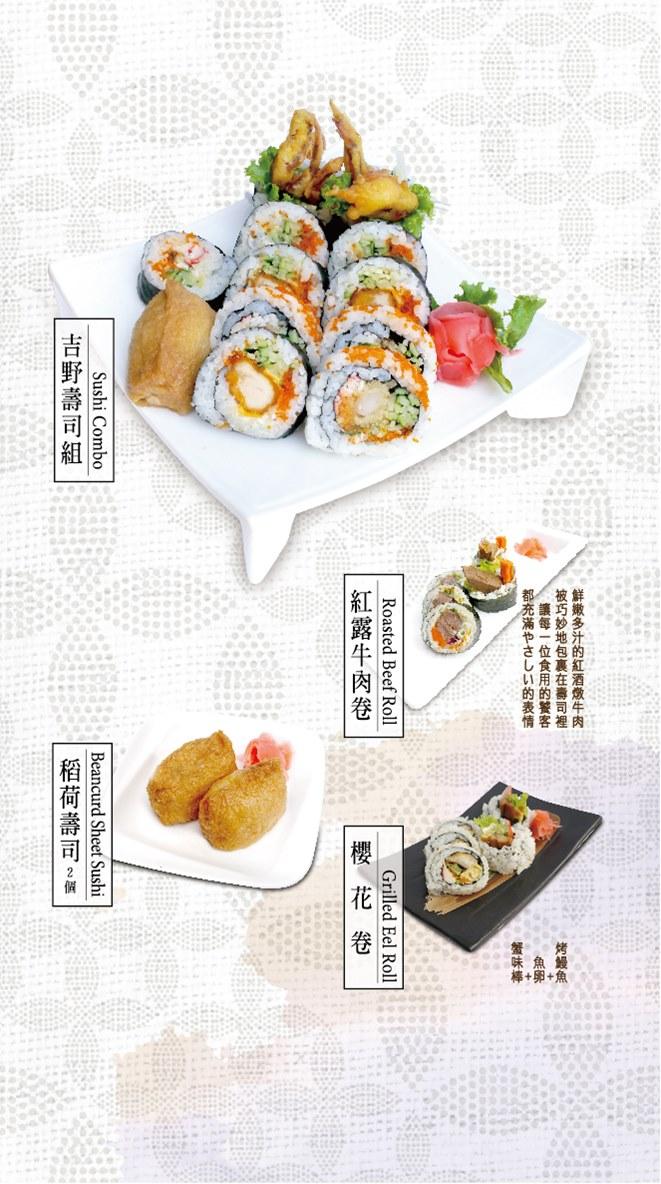 吉野壽司組、稻荷壽司、紅露牛肉卷、櫻花卷