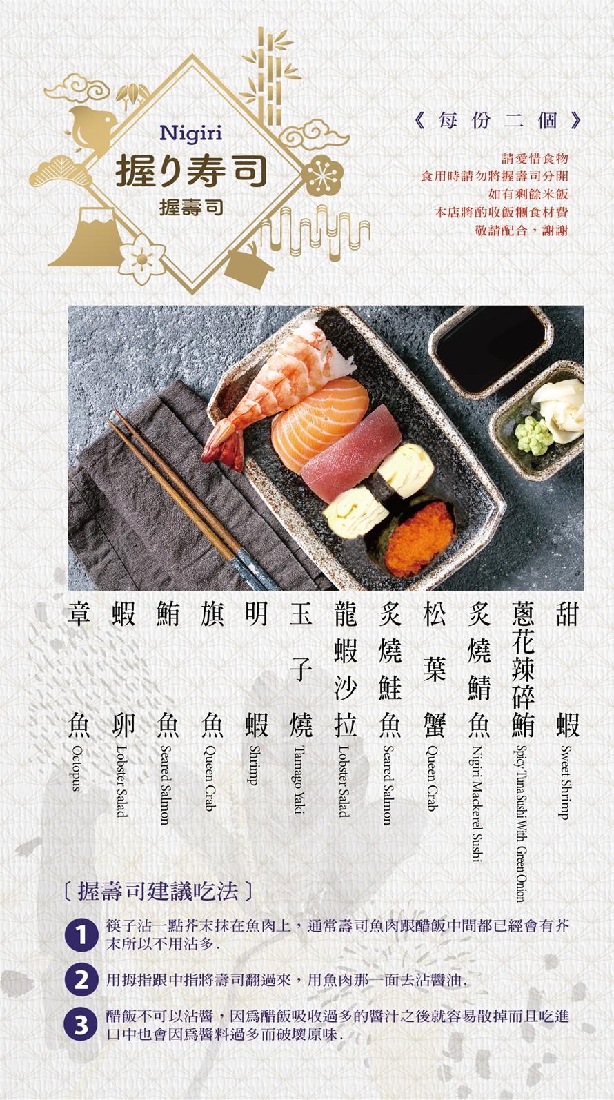 章魚、蝦卵、鮪魚、旗魚、明蝦、玉子燒、龍蝦沙拉、炙燒鮭魚、松葉蟹、炙燒鯖魚、蔥花辣碎鮪、甜蝦