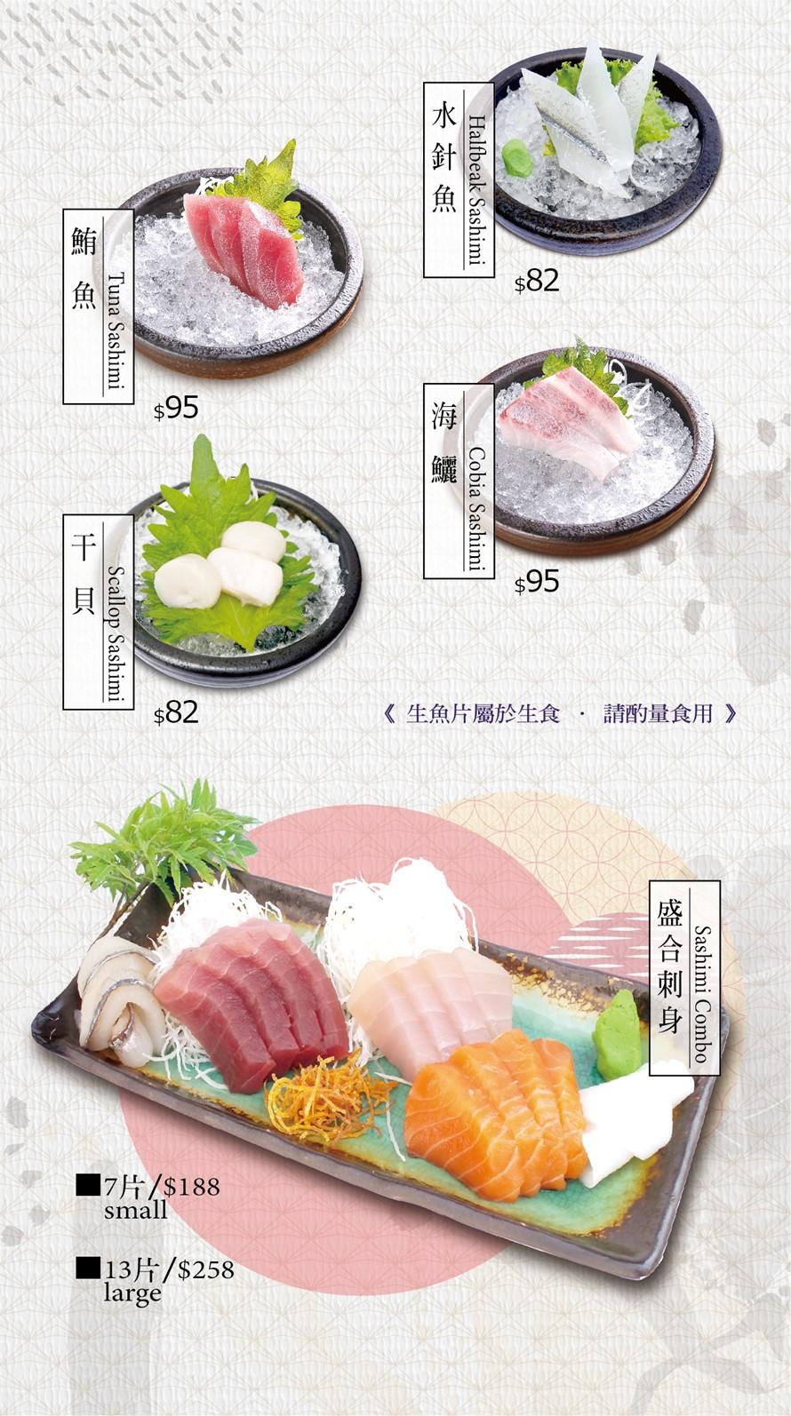 鮪魚、水針魚、干貝、海鱺、盛合刺身