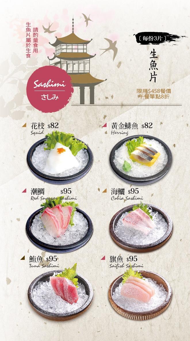 夏季菜單 花枝、海鱺、潮鯛、旗魚、黃金鯡魚、鮪魚;*每份3片
