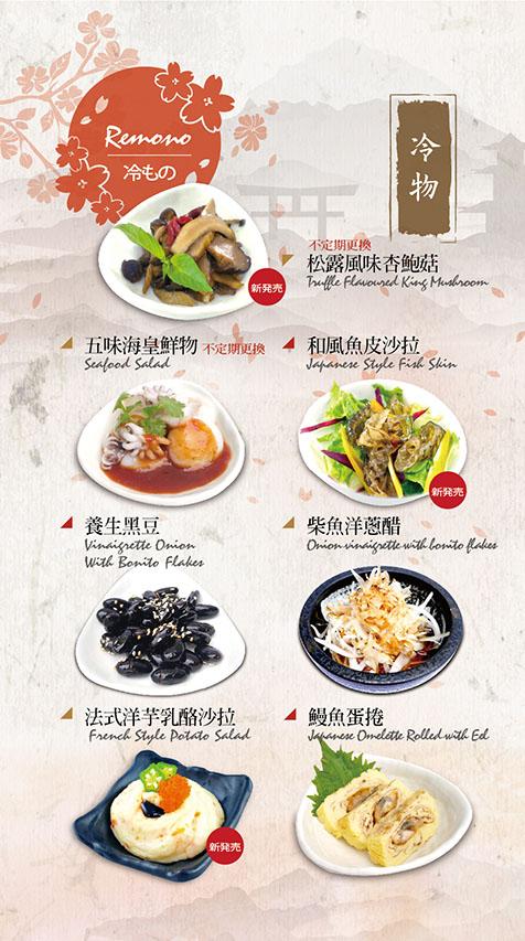 夏季菜單 涼拌鮮蔬、五味海皇鮮物、凱薩沙拉、養生黑豆、紫魚洋蔥醋、和風山藥細麵、鰻魚蛋捲